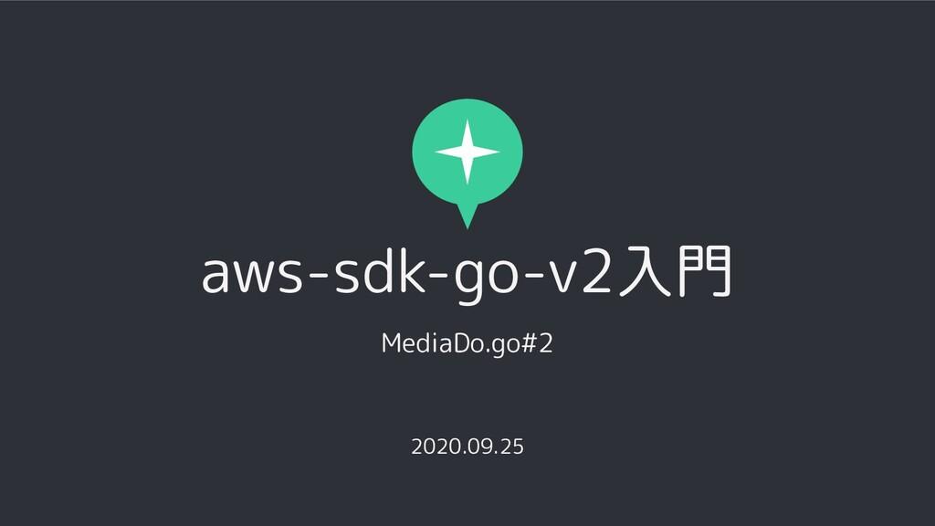 aws-sdk-go-v2入門 MediaDo.go#2 2020.09.25