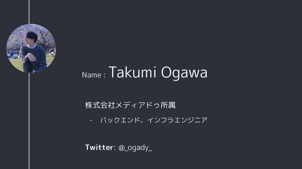 株式会社メディアドゥ所属 - バックエンド、インフラエンジニア Name : Takumi O...
