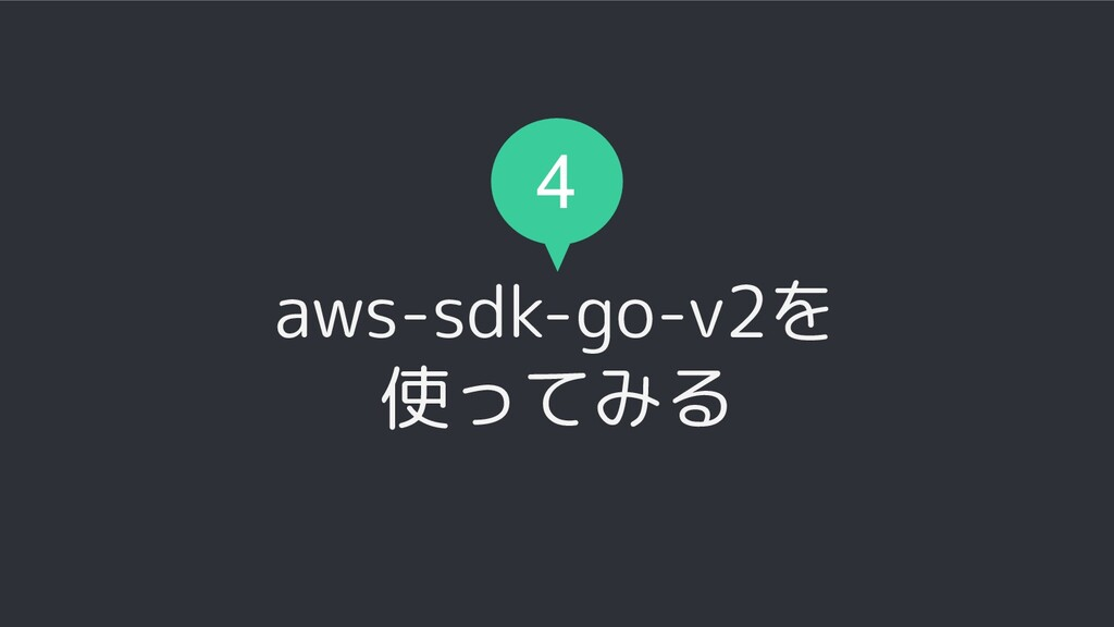 4 aws-sdk-go-v2を 使ってみる