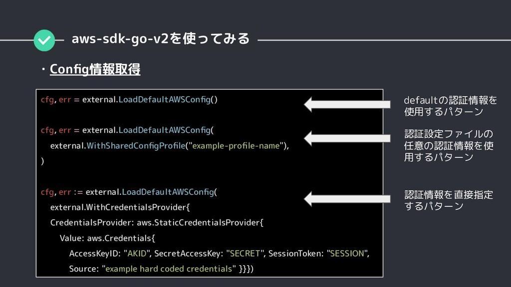 cfg, err = external.LoadDefaultAWSConfig() cfg, ...