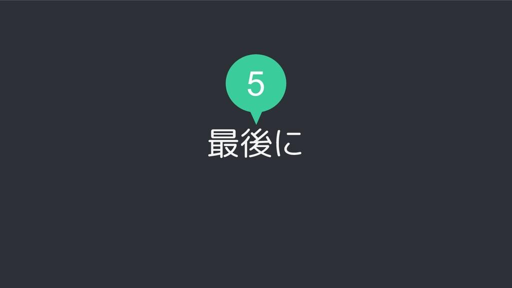 5 最後に
