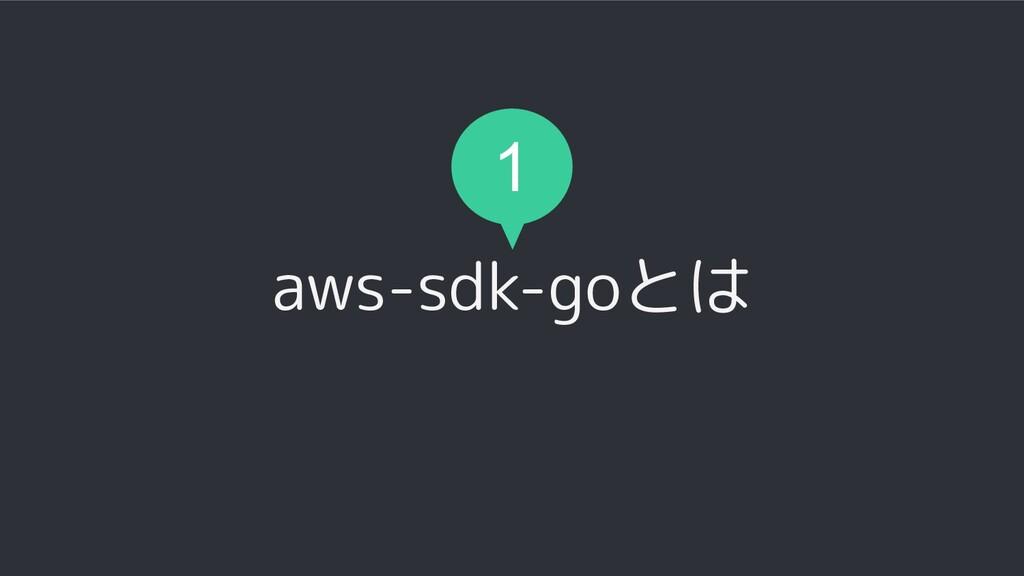 1 aws-sdk-goとは