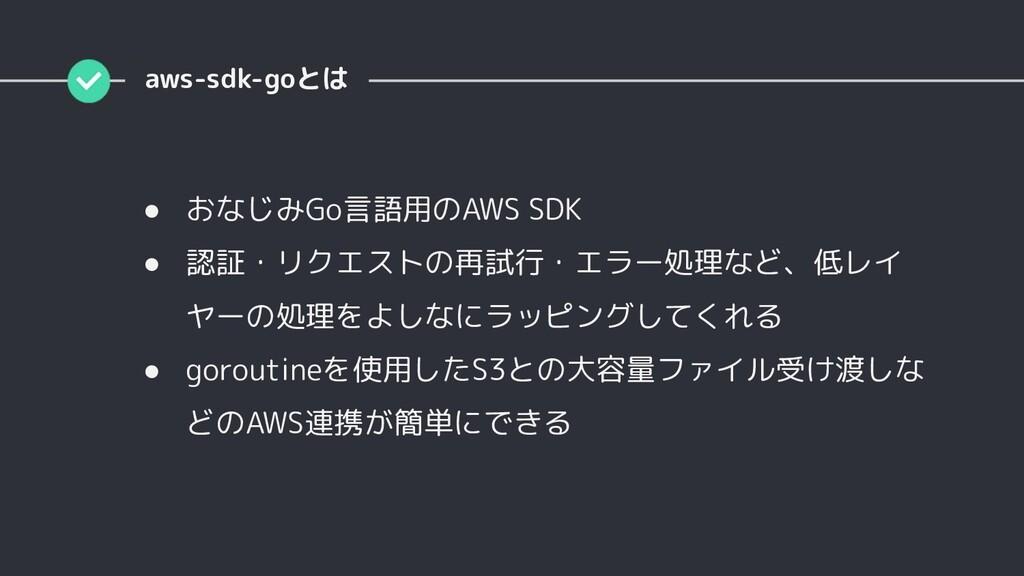 aws-sdk-goとは ● おなじみGo言語用のAWS SDK ● 認証・リクエストの再試行...