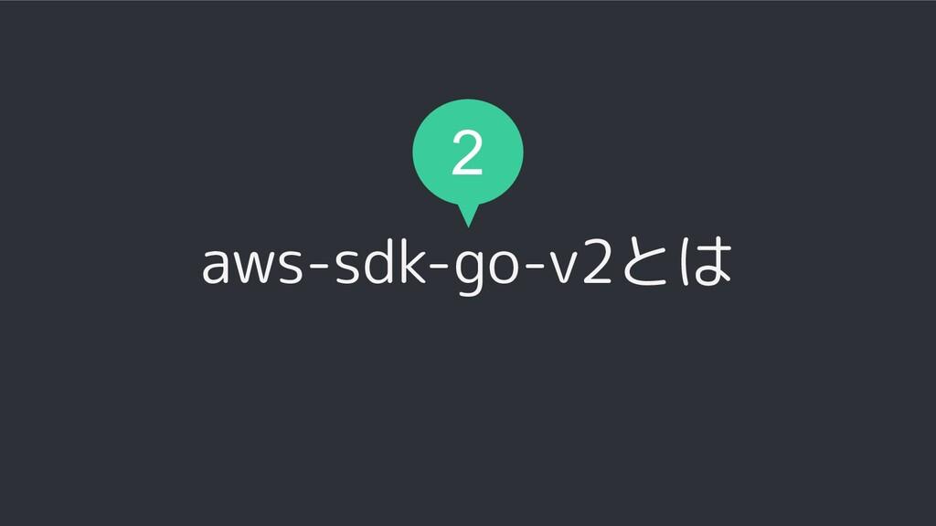 2 aws-sdk-go-v2とは