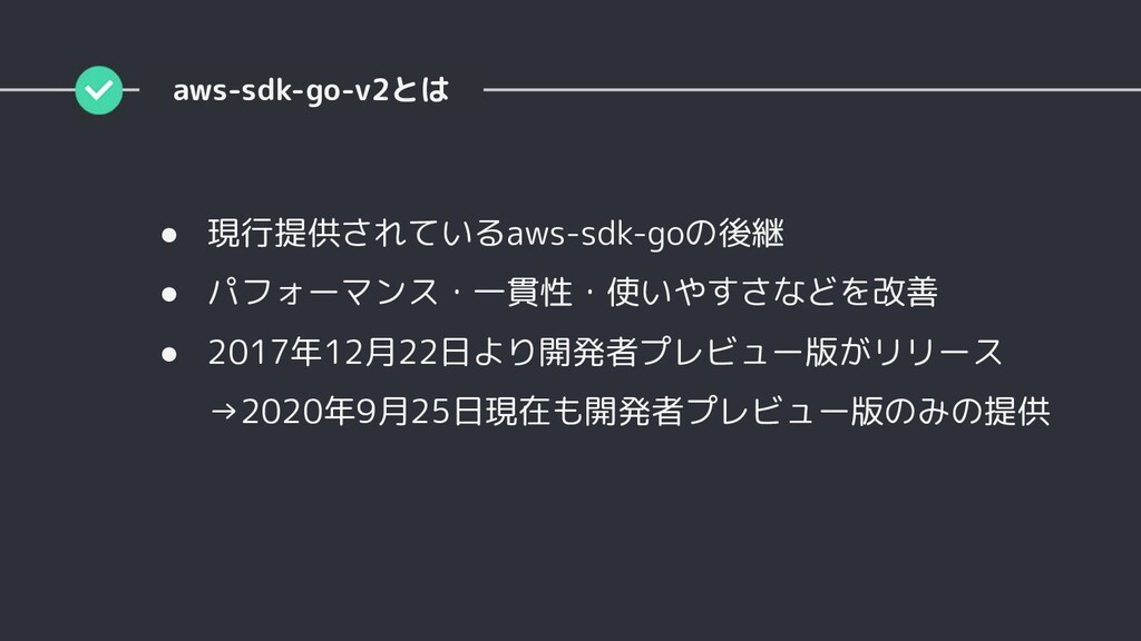 aws-sdk-go-v2とは ● 現行提供されているaws-sdk-goの後継 ● パフォー...