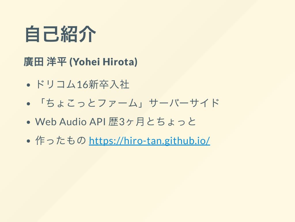 自己紹介 廣田 洋平 (Yohei Hirota) ドリコム16 新卒入社 「 ちょこっとファ...