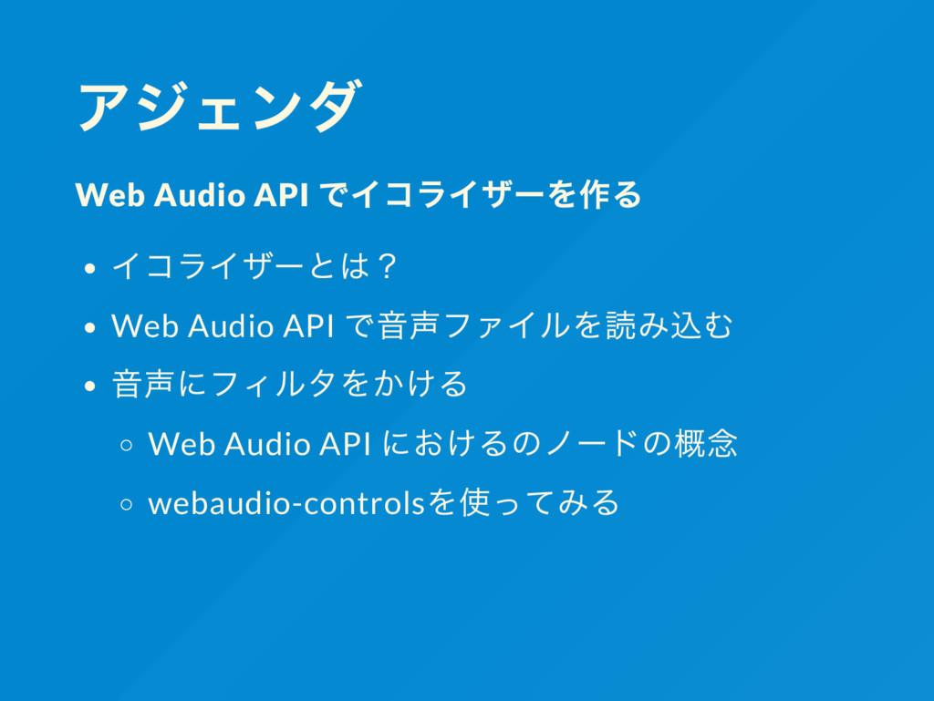 アジェンダ Web Audio API でイコライザー を作る イコライザー とは? Web ...