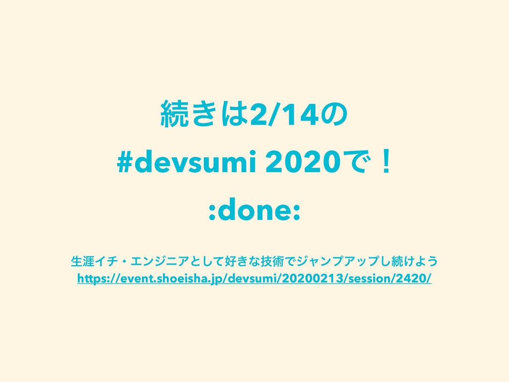 ଓ͖2/14ͷ #devsumi 2020Ͱʂ :done: ੜ֔ΠνɾΤϯδχΞͱ͖ͯ͠...