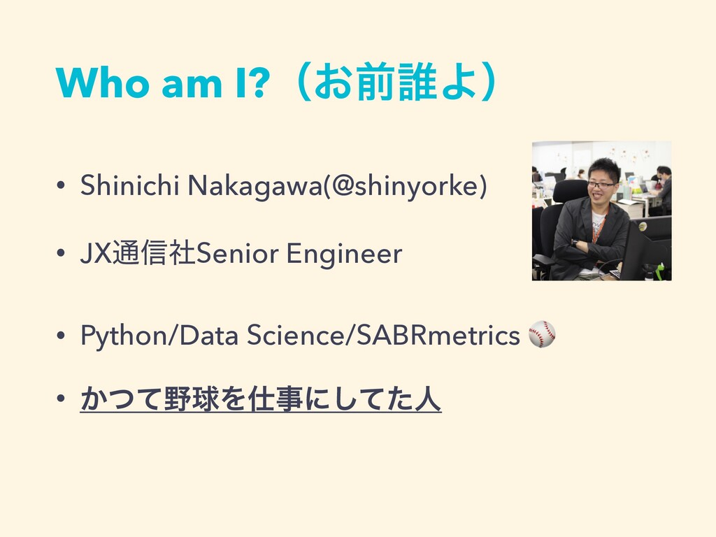 Who am I?ʢ͓લ୭Αʣ • Shinichi Nakagawa(@shinyorke)...