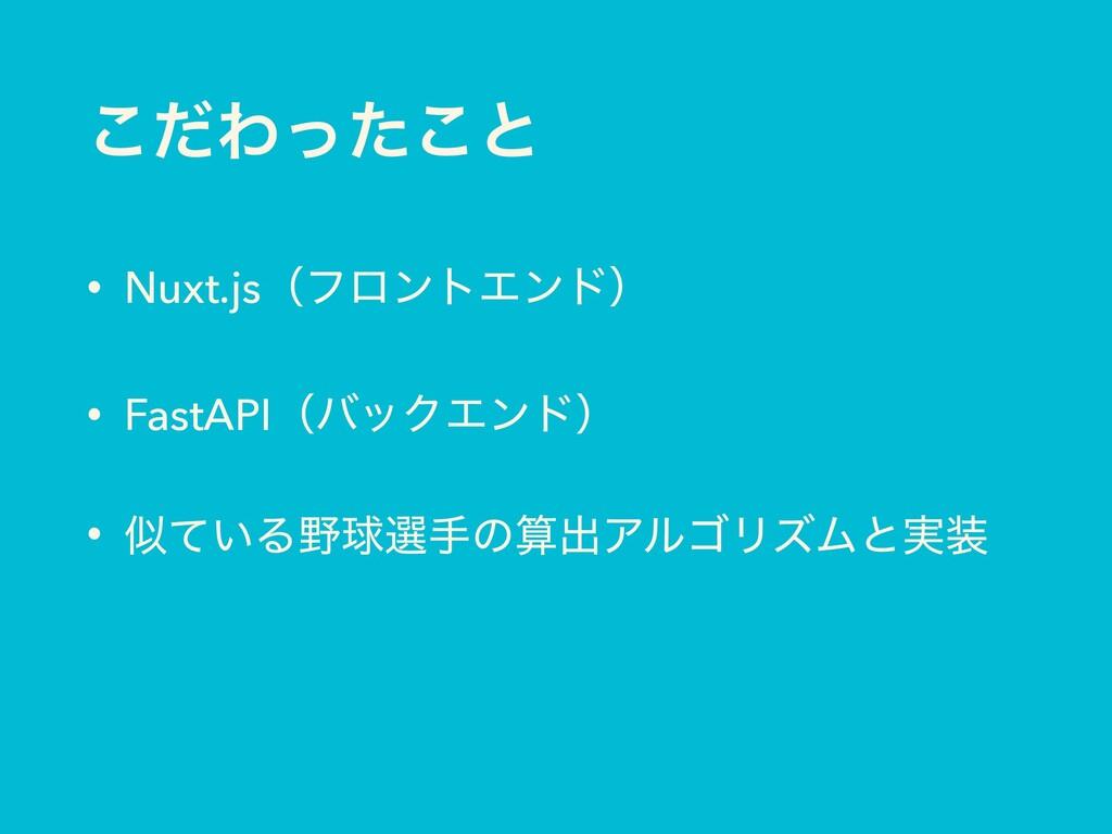 ͩ͜Θͬͨ͜ͱ • Nuxt.jsʢϑϩϯτΤϯυʣ • FastAPIʢόοΫΤϯυʣ • ...