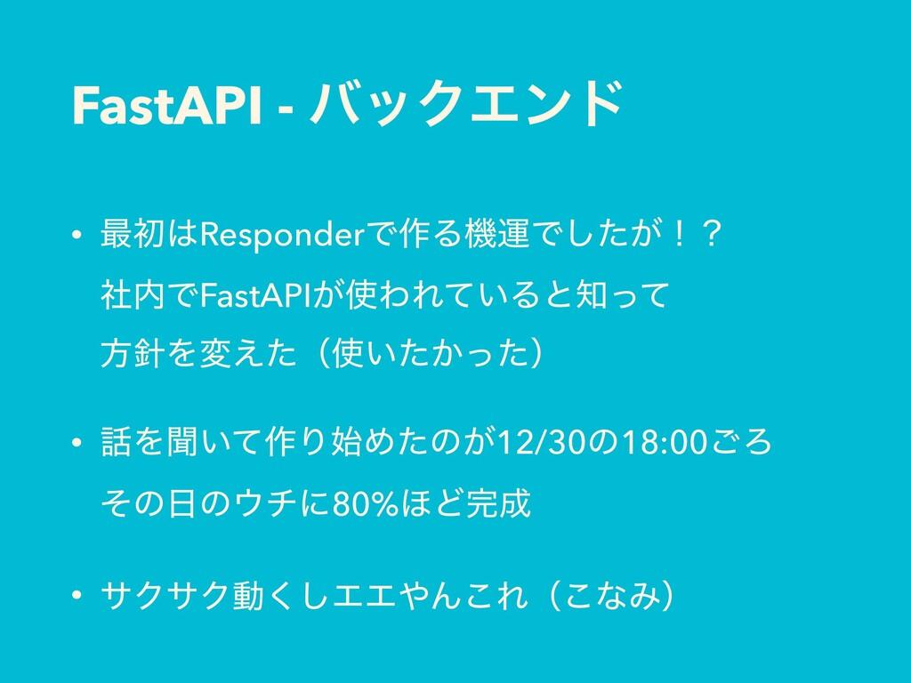 FastAPI - όοΫΤϯυ • ࠷ॳResponderͰ࡞ΔػӡͰ͕ͨ͠ʂʁ ࣾͰF...