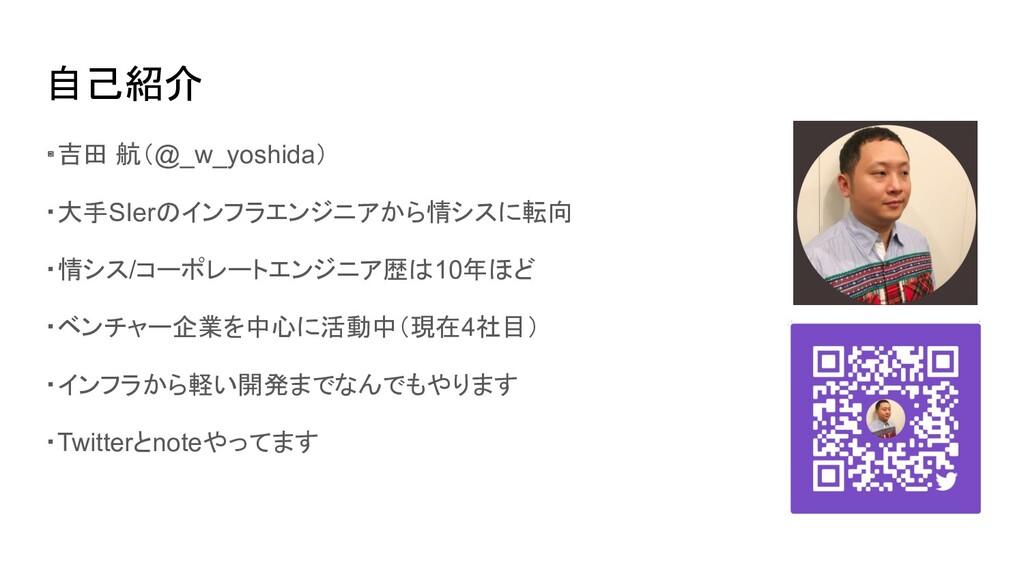 自己紹介 ・吉田 航(@_w_yoshida) ・大手SIerのインフラエンジニアから情シスに...