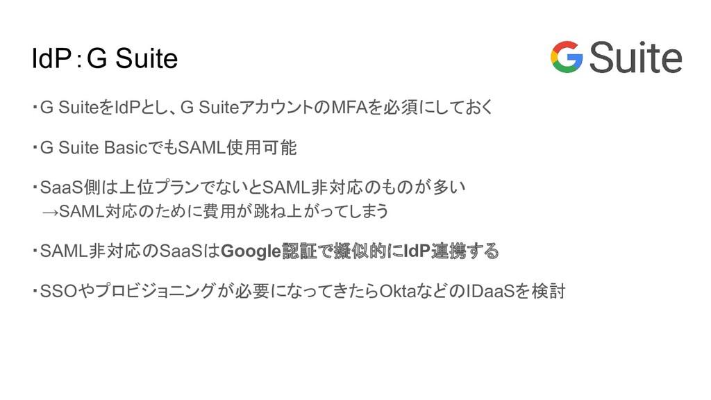 IdP:G Suite ・G SuiteをIdPとし、G SuiteアカウントのMFAを必須に...