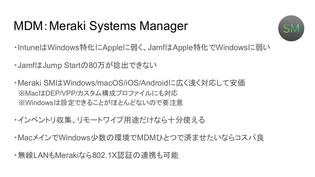 MDM:Meraki Systems Manager ・IntuneはWindows特化にAp...