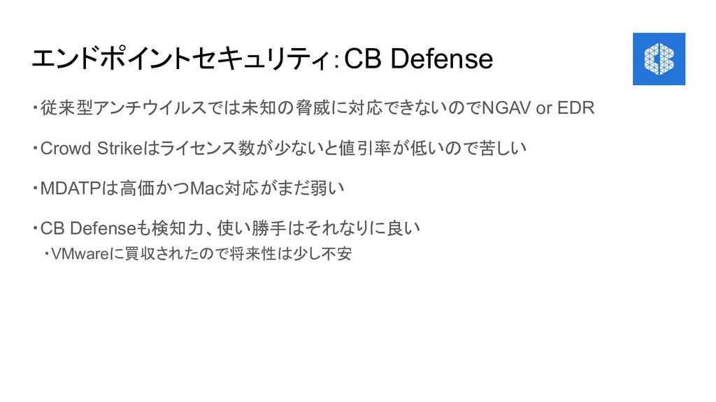 エンドポイントセキュリティ:CB Defense ・従来型アンチウイルスでは未知の脅威に対応で...