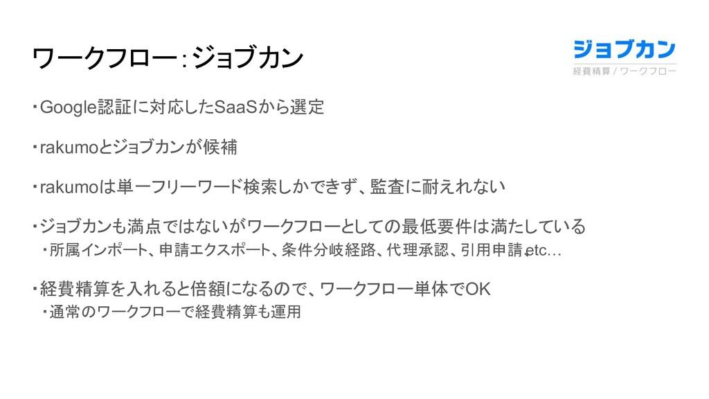 ワークフロー:ジョブカン ・Google認証に対応したSaaSから選定 ・rakumoとジョブ...