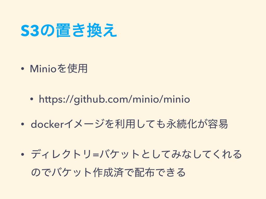 S3ͷஔ͖͑ • MinioΛ༻ • https://github.com/minio/m...