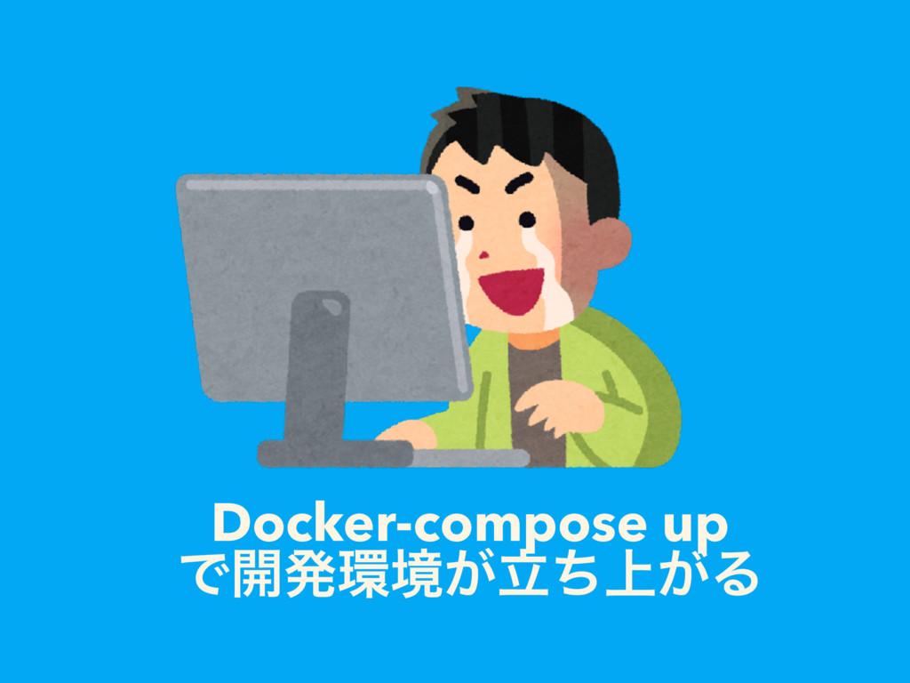 Docker-compose up Ͱ։ൃڥ্ཱ͕͕ͪΔ