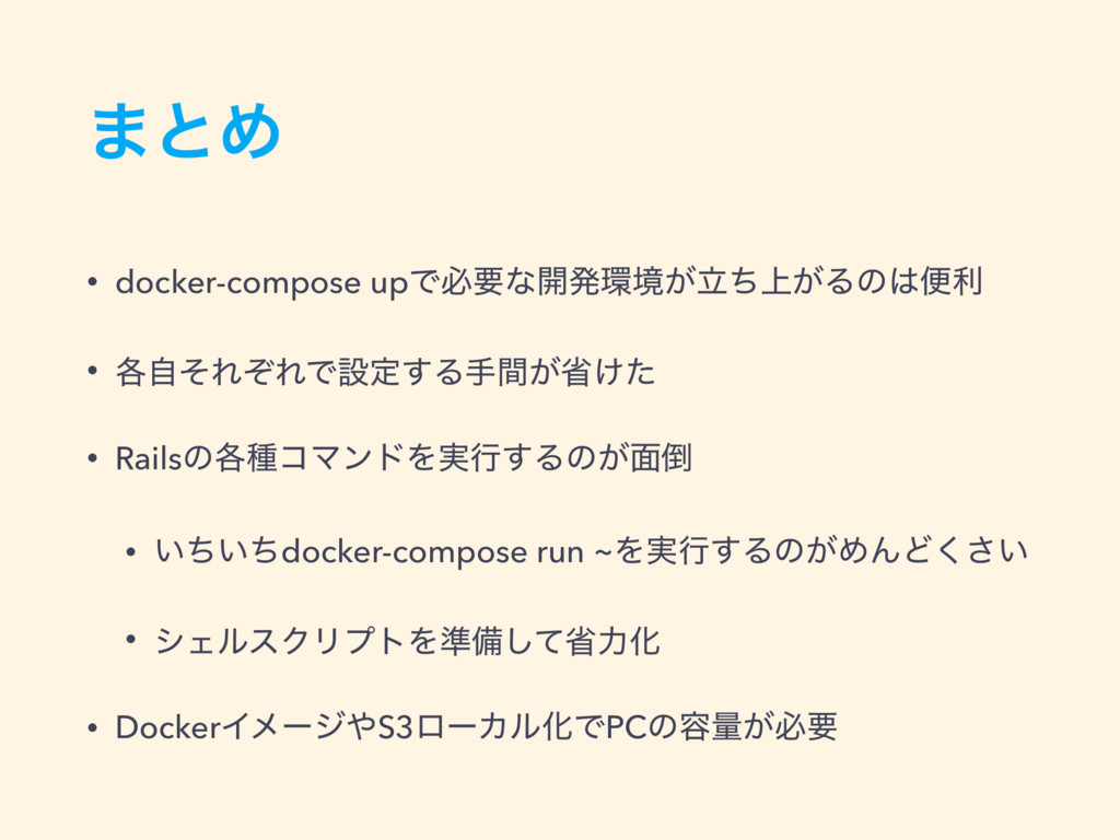 ·ͱΊ • docker-compose upͰඞཁͳ։ൃڥ্ཱ͕͕ͪΔͷศར • ֤ࣗͦ...