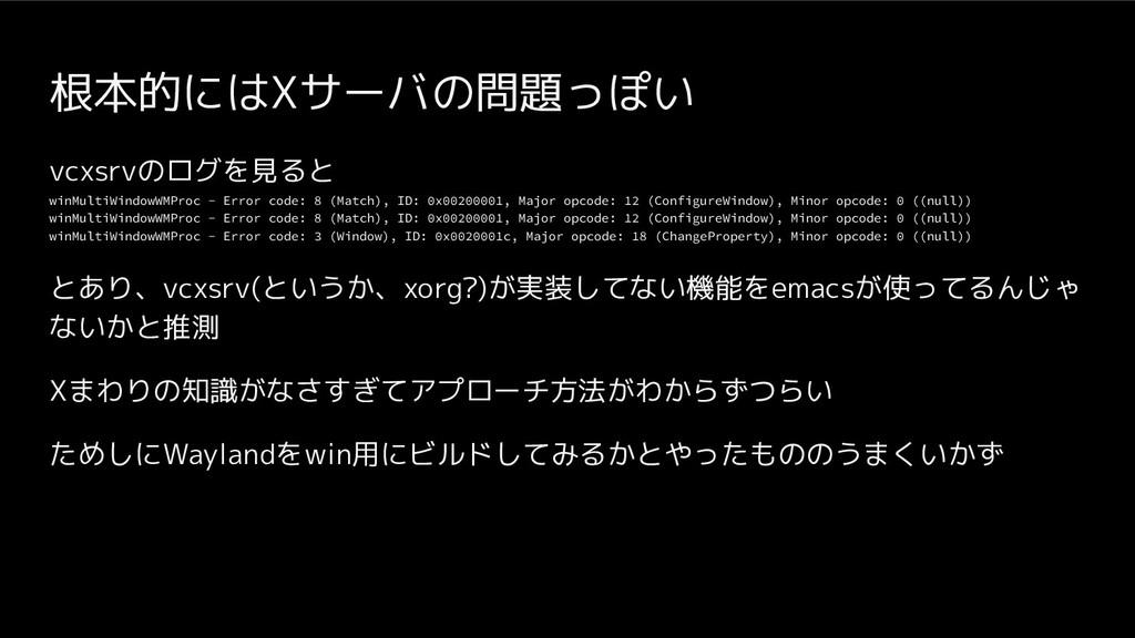 根本的にはXサーバの問題っぽい vcxsrvのログを見ると winMultiWindowWMP...