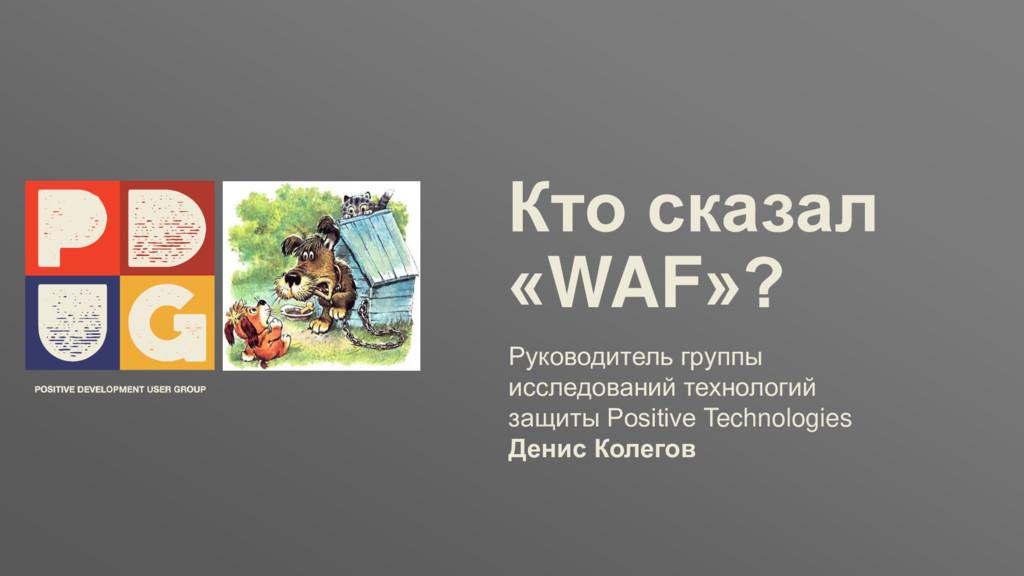 Заголовок ptsecurity.com Кто сказал «WAF»? Руко...