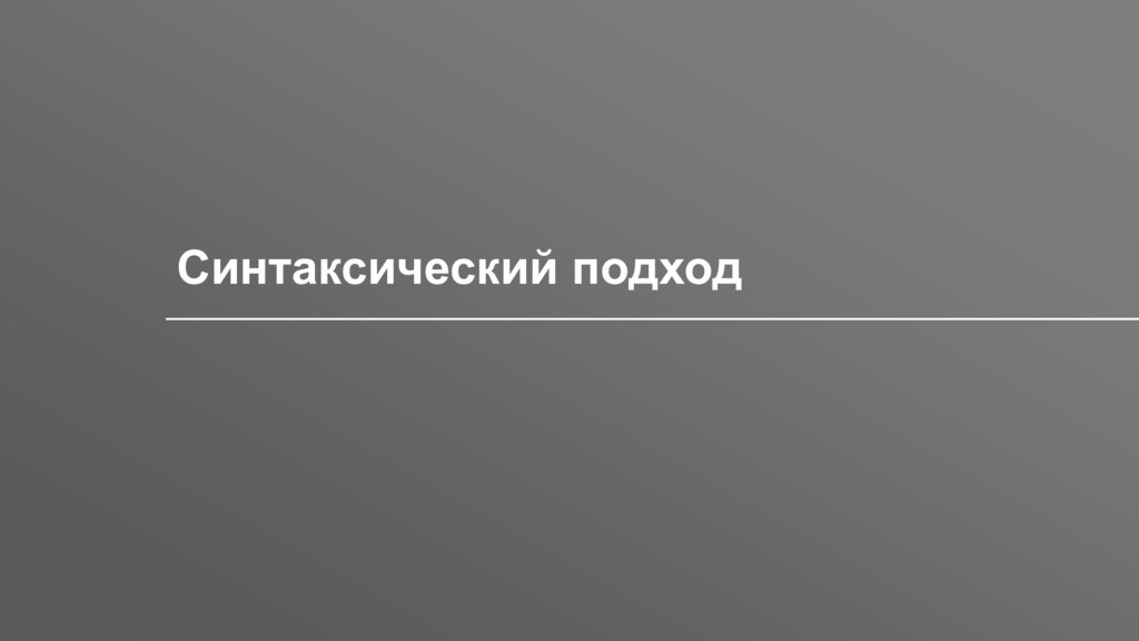 Заголовок Синтаксический подход