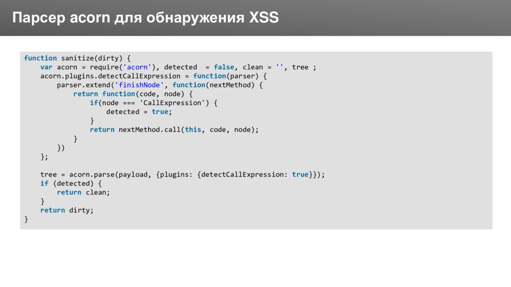 Заголовок Парсер acorn для обнаружения XSS func...