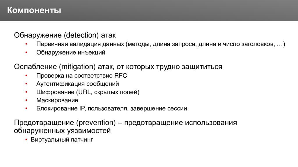 Заголовок Обнаружение (detection) атак • Первич...