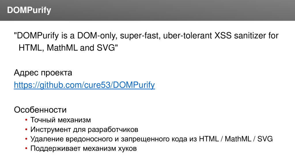 """Заголовок """"DOMPurify is a DOM-only, super-fast,..."""