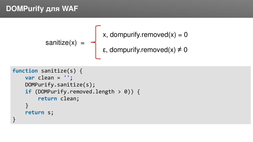 Заголовок DOMPurify для WAF function sanitize(s...