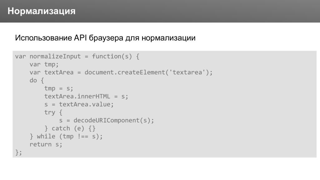 Заголовок Нормализация Использование API браузе...