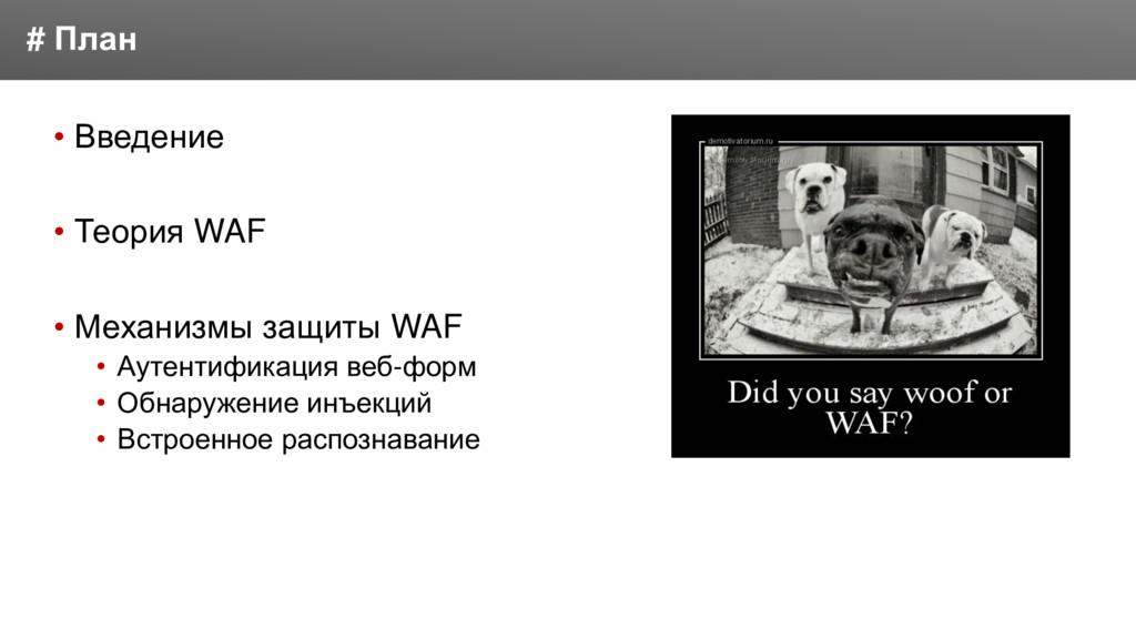 Заголовок • Введение • Теория WAF • Механизмы з...