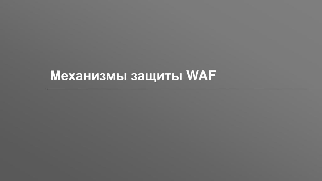 Заголовок Механизмы защиты WAF