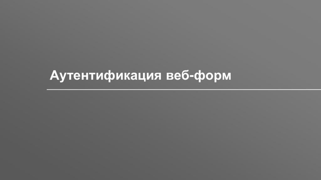 Заголовок Аутентификация веб-форм