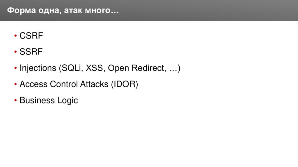 Заголовок • CSRF • SSRF • Injections (SQLi, XSS...