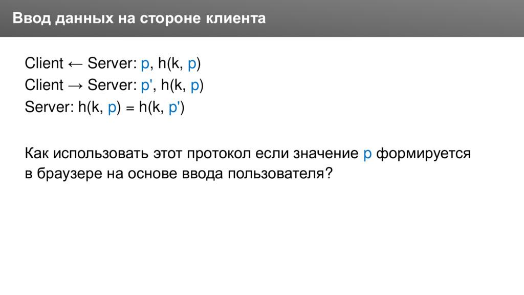 Заголовок Client ← Server: p, h(k, p) Client → ...