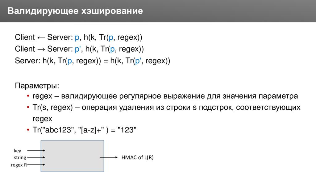 Заголовок Client ← Server: p, h(k, Tr(p, regex)...