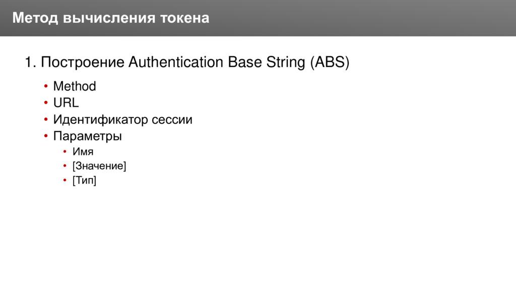 Заголовок 1. Построение Authentication Base Str...