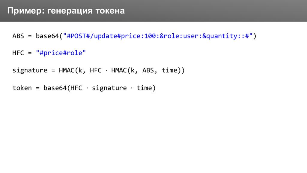 Заголовок Пример: генерация токена ABS = base64...