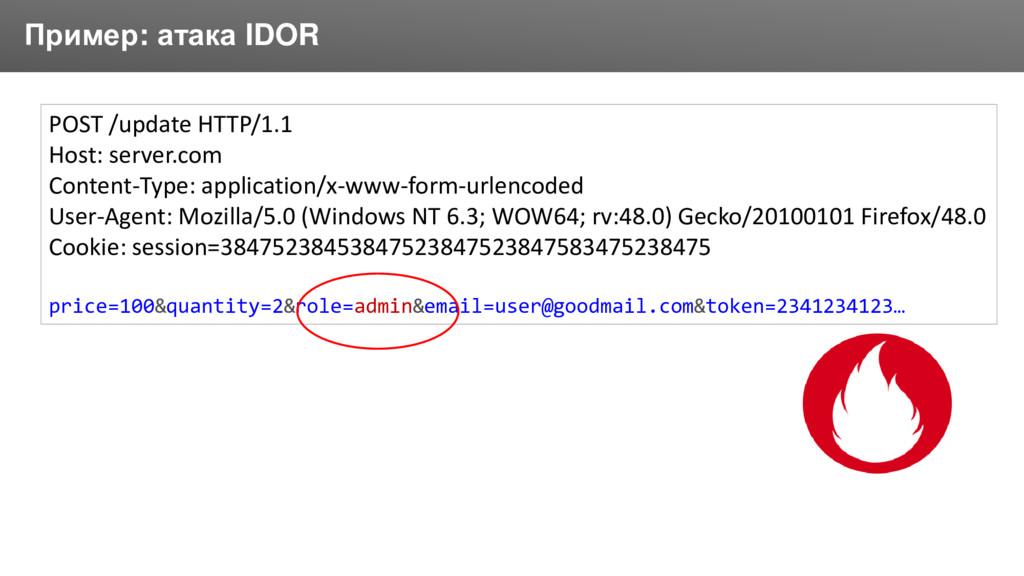 Заголовок Пример: атака IDOR POST /update HTTP/...