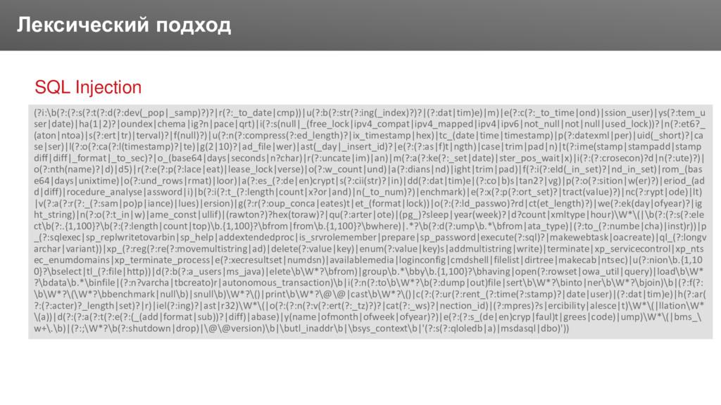 Заголовок Лексический подход SQL Injection (?i:...