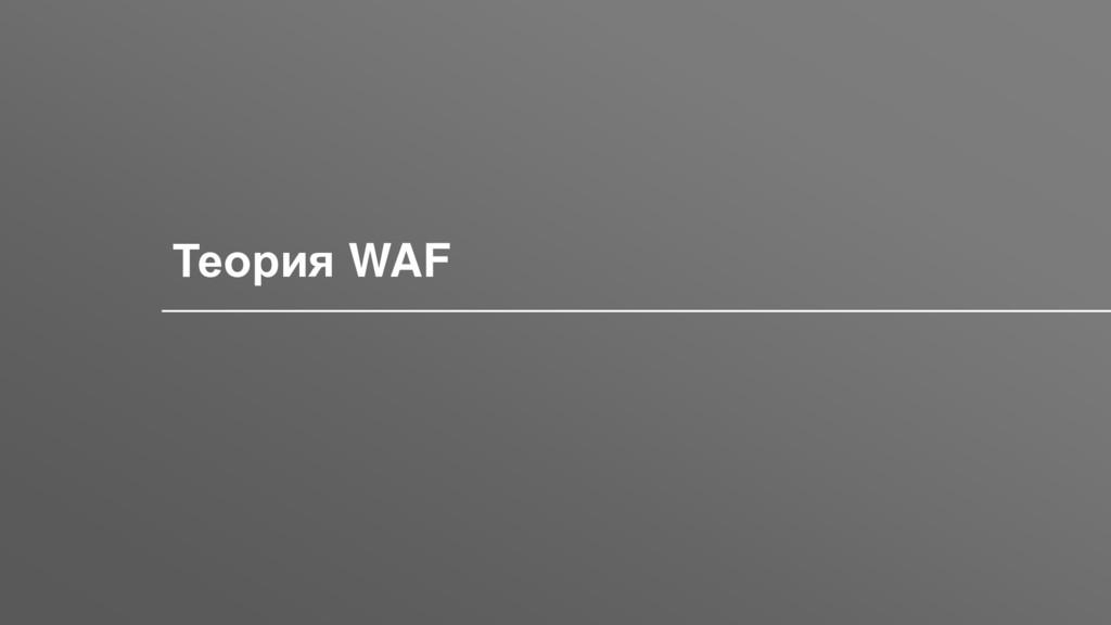 Заголовок Теория WAF