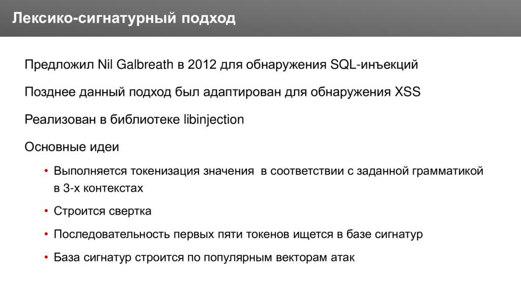 Заголовок Предложил Nil Galbreath в 2012 для об...