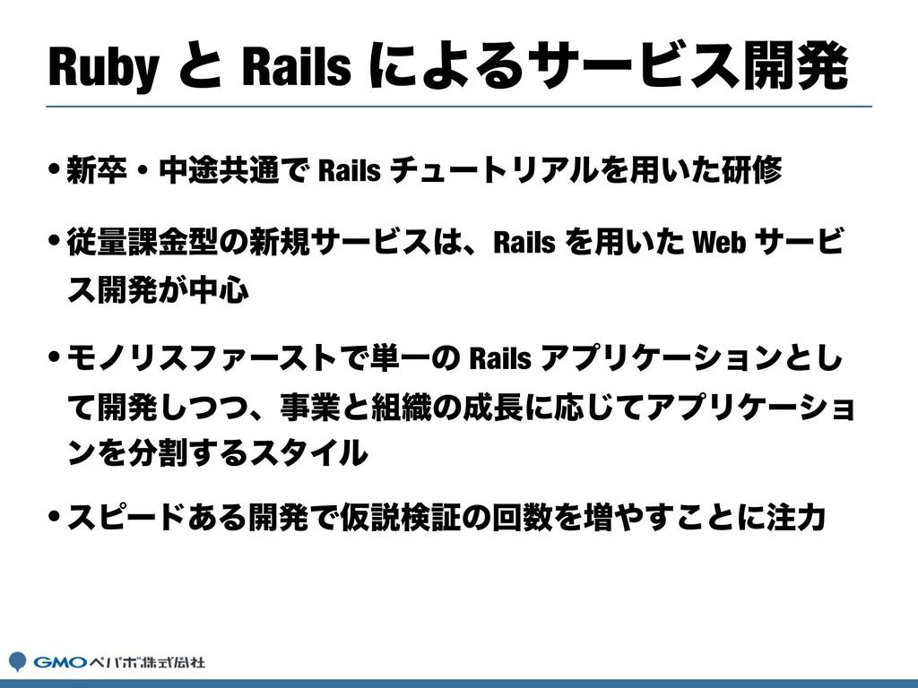 •৽ଔɾத్ڞ௨Ͱ Rails νϡʔτϦΞϧΛ༻͍ͨݚम •ैྔ՝ۚܕͷ৽نαʔϏεɺRa...