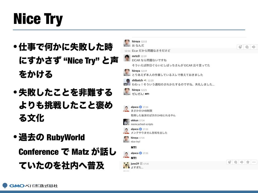 "Nice Try •ࣄͰԿ͔ʹࣦഊͨ͠ ʹ͔ͣ͢͞ ""Nice Try"" ͱ Λ͔͚Δ ..."
