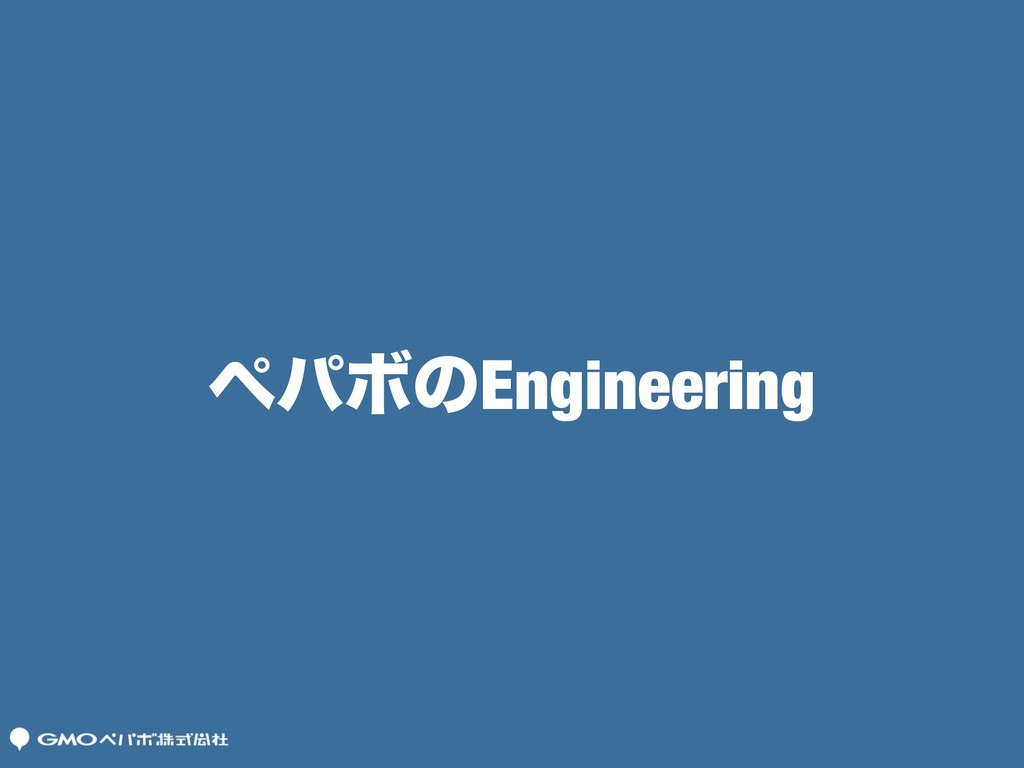 ϖύϘͷEngineering
