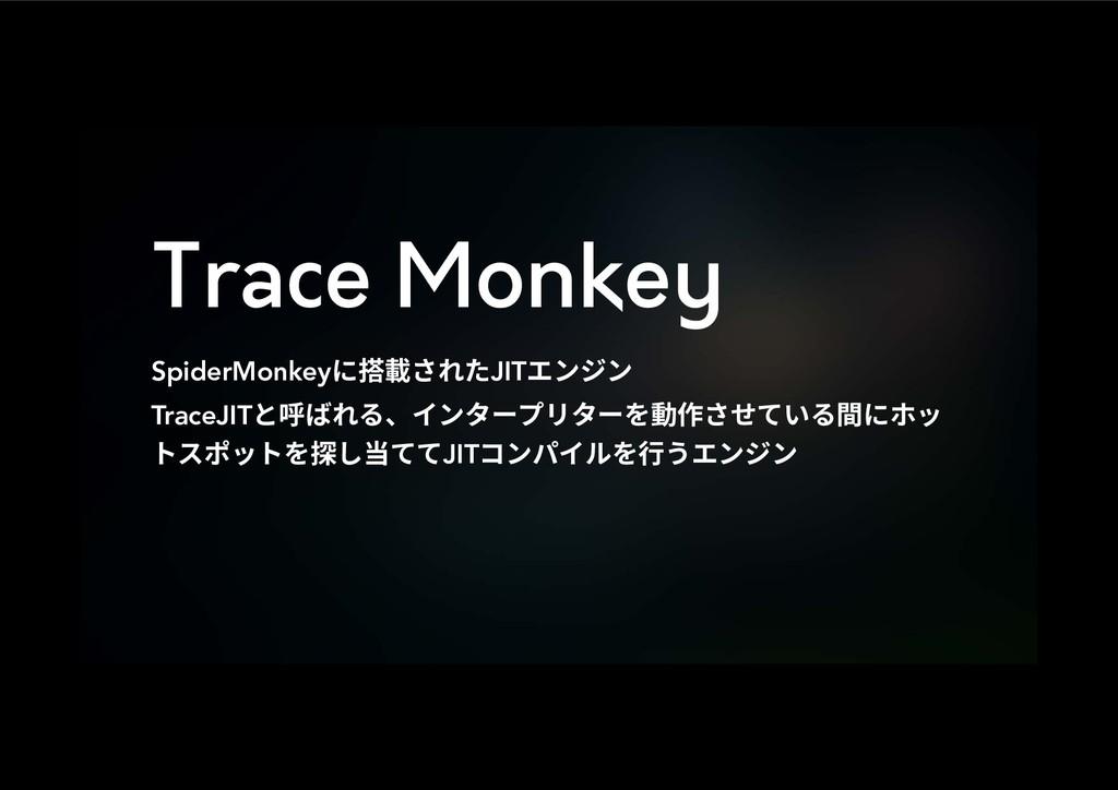 Trace Monkey SpiderMonkeyח䵧鯹ׁJITؒٝآٝ TraceJI...
