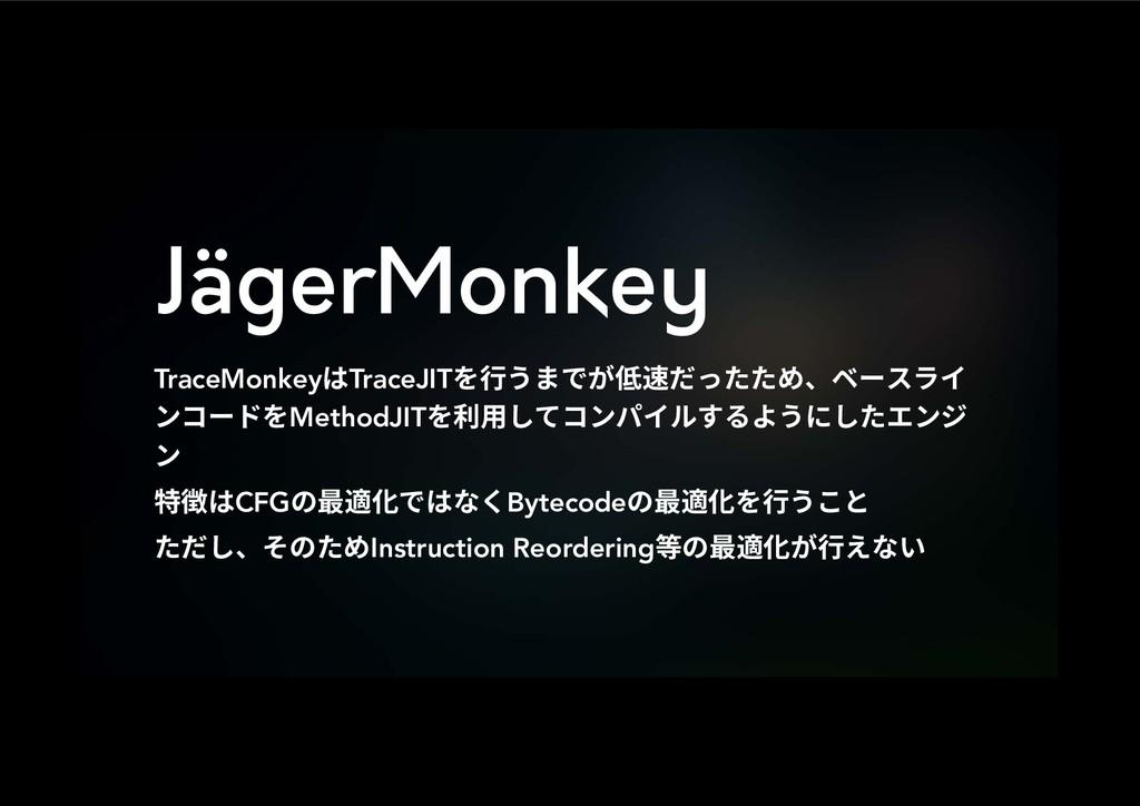 JägerMonkey TraceMonkeyכTraceJIT遤ֲתדָ⡚鸞ծ...