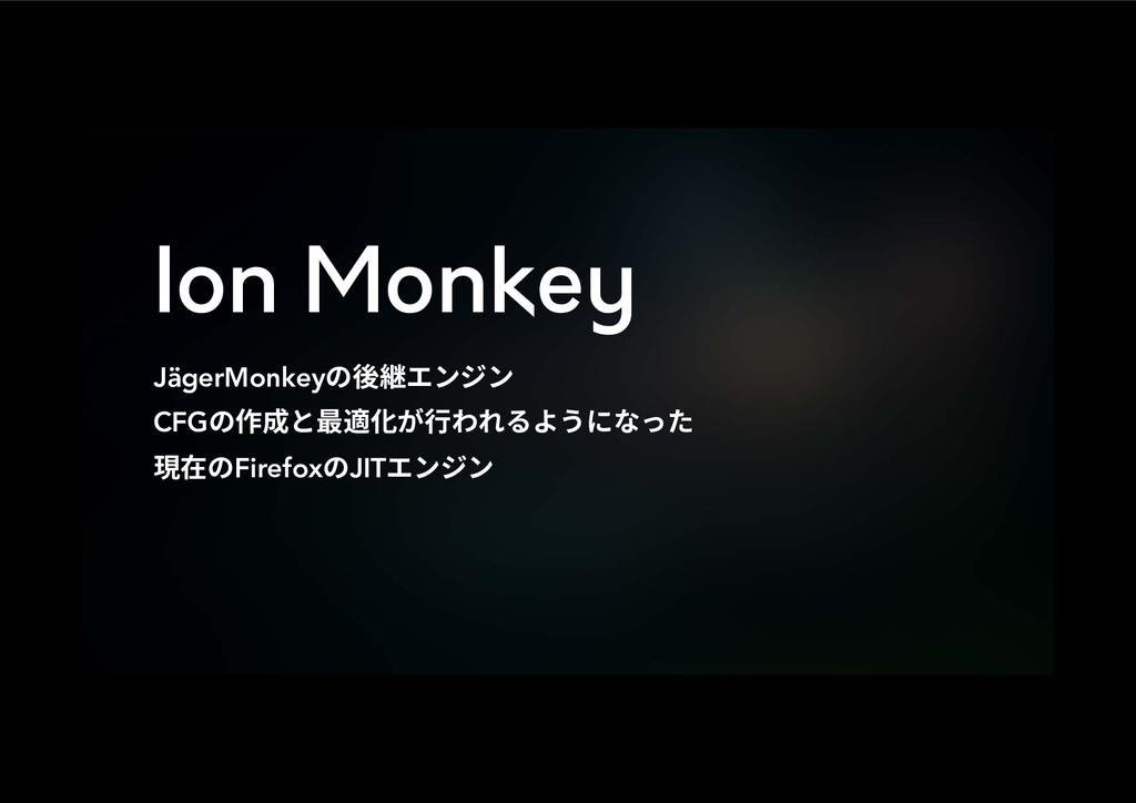 Ion Monkey JägerMonkeyך䖓竰ؒٝآٝ CFGך⡲䧭ה剑黝⻉ָ遤״...